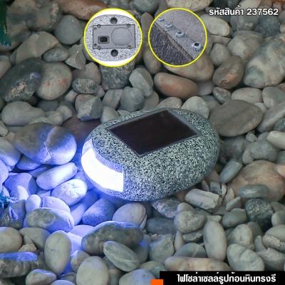 หินโซล่าเซลล์ LED ไฟโซล่าเซลล์ รูปก้อนหินทรงรี 1 LED (เเสง :สีม่วง)
