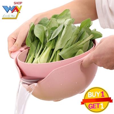 กะละมังล้างผัก-ผลไม้ มี 4 สี ซื้อ 1 แถม 1