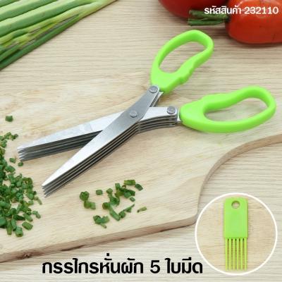 กรรไกรหั่นผัก 5 ใบมีด สีเขียว