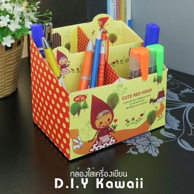 กล่องใส่เครื่องเขียน D.I.Y. kawaii คละแบบ/สี