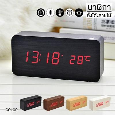 นาฬิกาตั้งโต๊ะ ลายไม้ แบบวัดอุณหภูมิห้องได้ มี 4 สี (ตัวหนังสือสีแดงนะคะ)