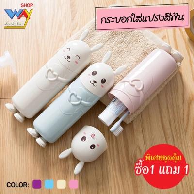 กล่องใส่แปรงสีฟัน ลายกระต่าย 22x6cm. คละสี ซื้อ 1 แถม 1