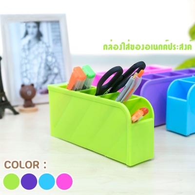 กล่องจัดระเบียบเอนกประสงค์ คละสี