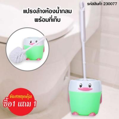แปรงล้างห้องน้ำกลม รูปการ์ตูน ขาว-เขียว ซื้อ 1 แถม 1