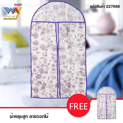 ผ้าคลุมสูท ลายดอกไม้ สีม่วงซื้อ1 แถม 1