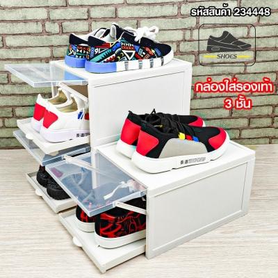 กล่องเก็บรองเท้า สีขาวอย่างทนทาน 1 เซ็ทมี 3 กล่อง