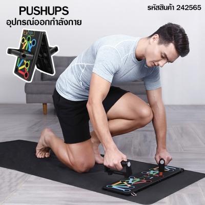 อุปกรณ์ออกกำลังกาย PUSHUPS บริหาร(หลัง, ไหล่, อก, หลังแขน)