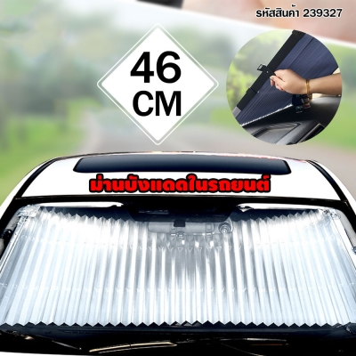 ม่านบังแดดรถยนต์พับได้ 46x120 cm.