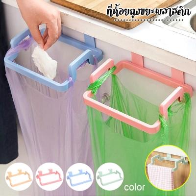 ที่แขวนถุงขยะ แขวนผ้า ในครัว 18.5x16 cm.