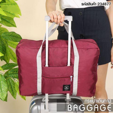 กระเป๋าเสริมเดินทาง คละสี