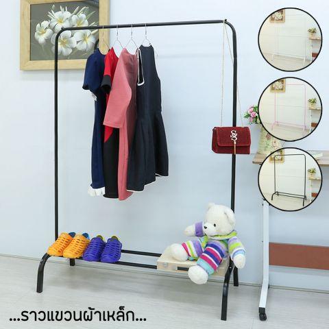 ราวแขวนผ้า  กว้าง 1 เมตร ขาคู่วางของได้ คละสี (ประกอบเอง)