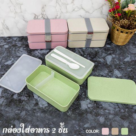 กล่องใส่อาหารสองชั้น มีช้อน-ส้อมในเซ็ท ขนาด 18x10.5 cm.คละสี