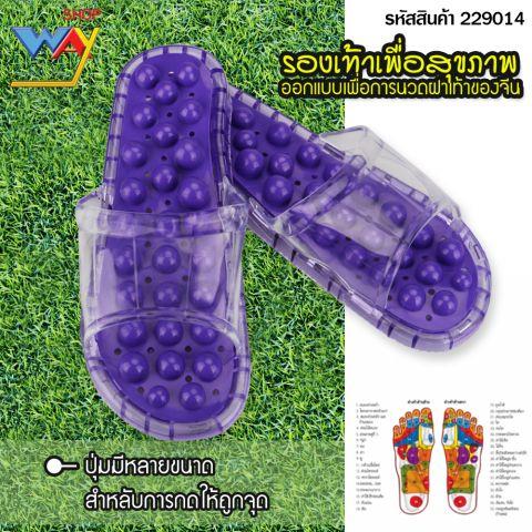 รองเท้าเพื่อสุขภาพปุ่มใหญ่ สีม่วง