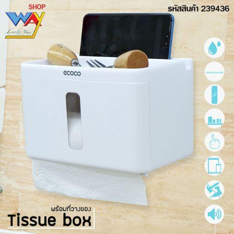 Ecoco กล่องใส่ทิชชู่ พร้อมที่วางของ (Tissue Box)