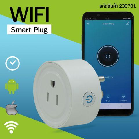 WiFi Smart Plug  Socket ปลั๊กไฟ เปิดปิดผ่านมือถือ
