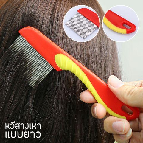 หวีสางเหาแบบยาว คละสี