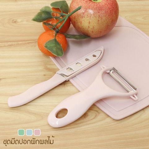 ชุดเขียง มีด และที่ปอกผลไม้ มีให้เลือก 3 สี ชุดสุดคุ้ม 3ชิ้น คละสี