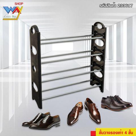 ชั้นวางรองเท้า 4 ชั้น สีดำ