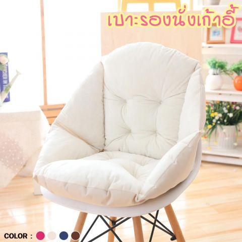 เบาะรองนั่งเก้าอี้โซฟา คละสี Size 48X40 Cm